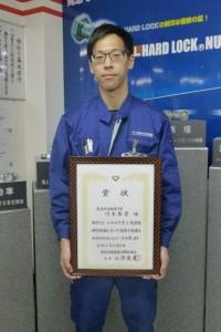 会長賞 kawamoto